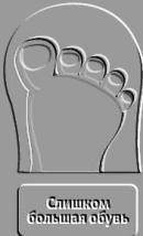 Если обувь велика