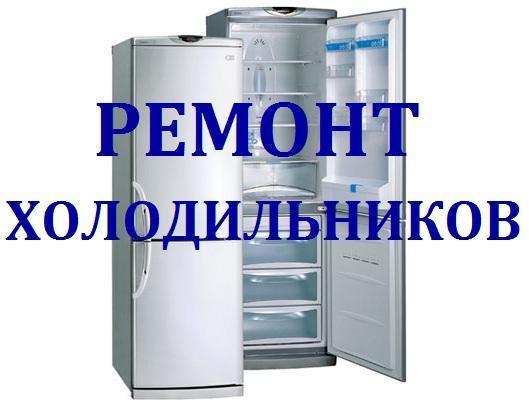 Ремонт холодильника волгоград