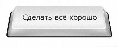 Кнопка все будет хорошо