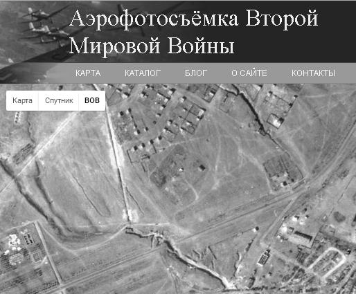 Аэрофотоснимки 1939-1945